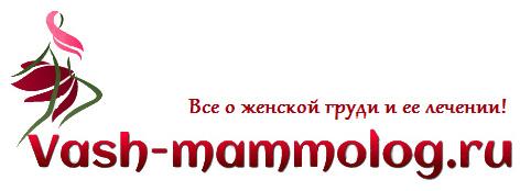 Ваш маммолог — все о женской груди и её лечении!